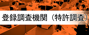 登録調査機関(特許調査)